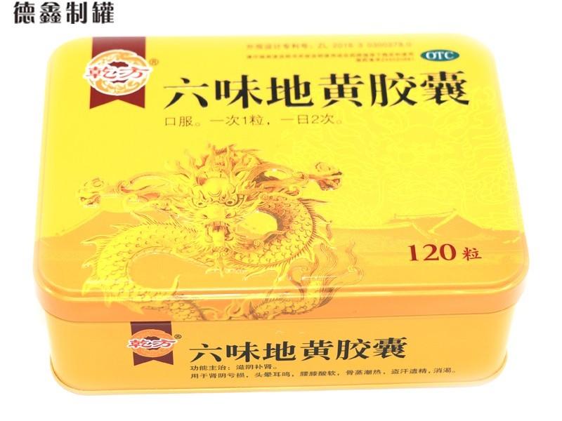 155*115*52MM保健医药品铁盒包装