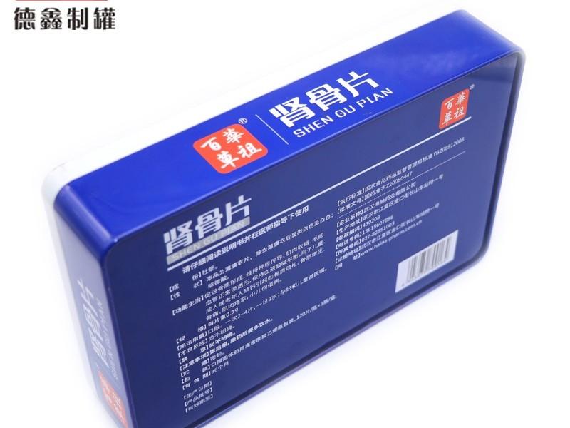 245*160*55MM中药铁盒
