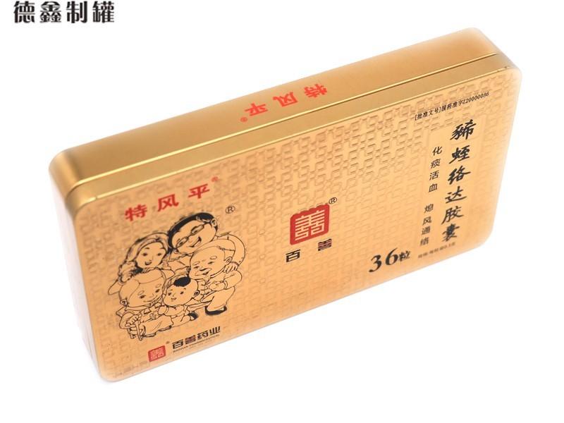 225*125*35MM保健品铁盒