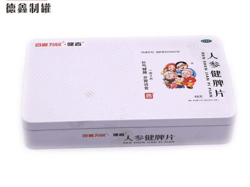 184*104*35MM保健药品铁盒