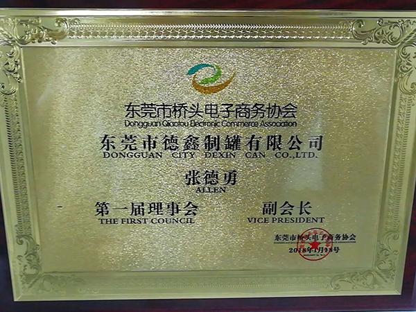德鑫制罐-电子商务协会证书
