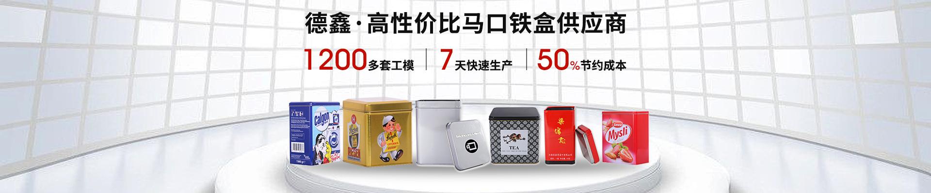 德鑫制罐-满足各种铁盒·铝盒定制需求